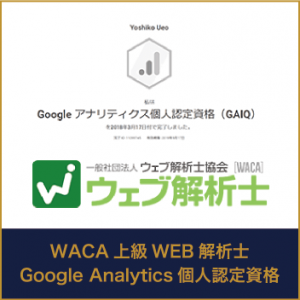 WACA上級WEB解析士Google Analytics個人認定資格